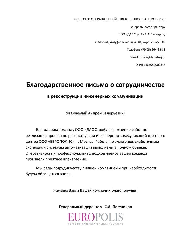 ООО-Европолис