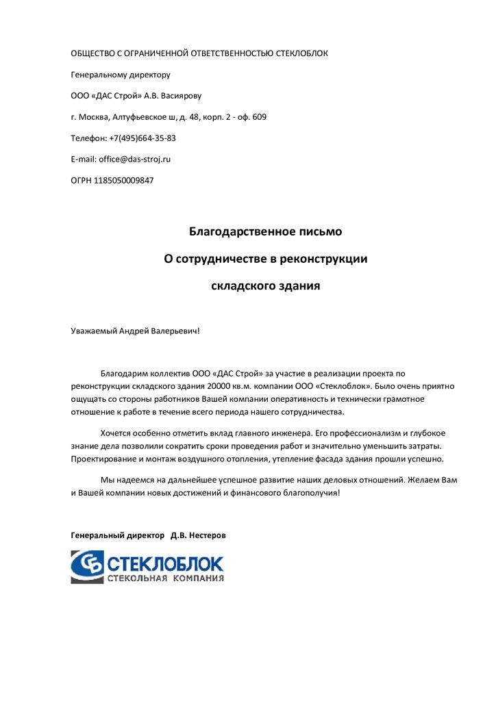 ООО-Стеклоблок